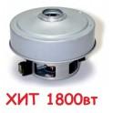 Электродвигатель для пылесоса 1800W  Samsung  9044044