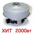 Мотор для пылесоса 2000 вт Samsung  DJ31-00097A