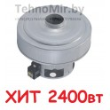 Двигатель для пылесоса SAMSUNG 2400вт, серии SC88.., АНАЛОГ