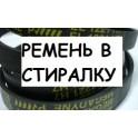 Ремень стиральной машины Купить с доставкой по Беларуси