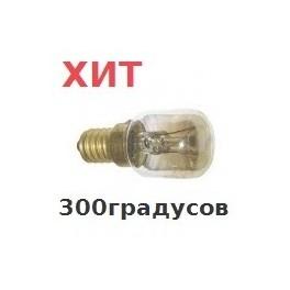 Лампочка для духовок. Цоколь E14, 25Вт, 300гр.